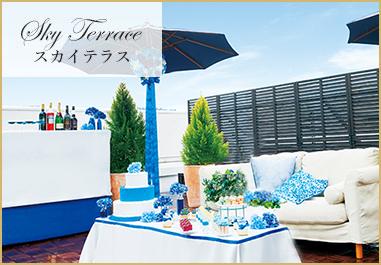 Sky Terrace スカイテラス